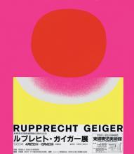 Rupprecht Geiger, veranstaltet von der Yasuda Kasai Fine Art Foundation, Seiji Togo Kunstmuseum, Tokio (22.4.–4.6.1986)